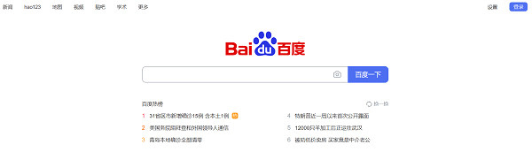 Baidu Front page